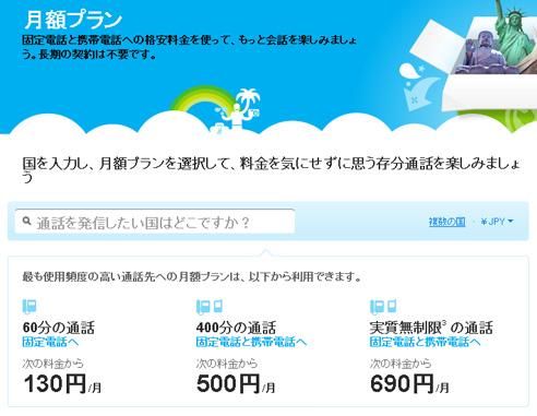 skype新月額プラン