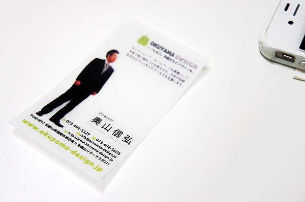 名刺を透明の紙で作成