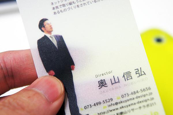 透明の紙で名刺をデザイン