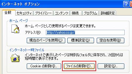 全般→ファイルの削除