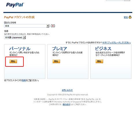 paypal 登録
