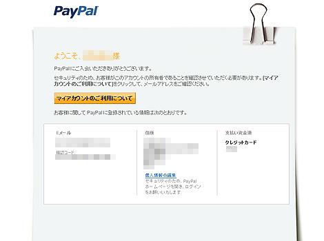 メールから登録情報の確認