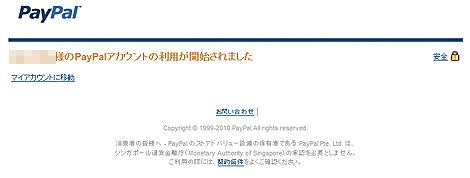 paypal登録完了