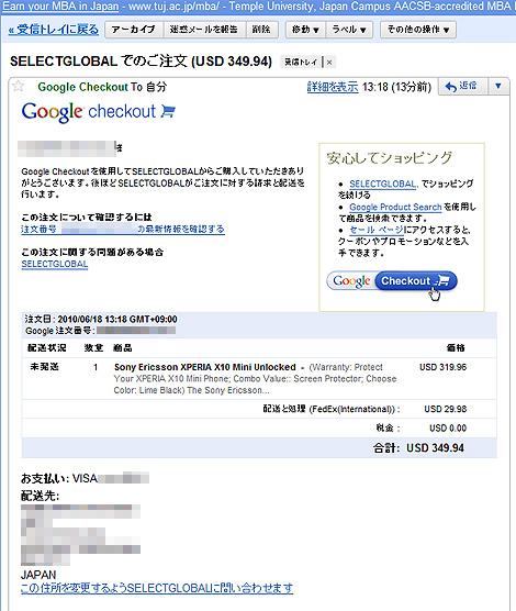 Google checkoutからのメール