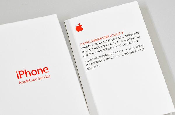 Appleからのメッセージカード